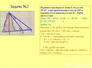 Задача №2 Вершина горы видна из точки А под углом 38°42', а при приближении к го