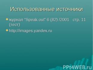 "журнал ""Speak out"" 6 (82) /2001 стр. 11 (тест)http://images.yandex.ru"
