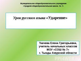 Муниципальное общеобразовательное учреждение«Средняя общеобразовательная школа №