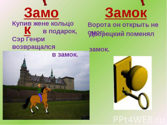 Замок Купив жене кольцо в подарок, Сэр Генри возвращался в замок. Замок Ворота он открыть не смог: Дворецкий поменял замок.
