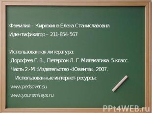 Фамилия – Кирюхина Елена СтаниславовнаИдентификатор – 211-854-567Использованная