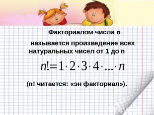 Факториалом числа n называется произведение всех натуральных чисел от 1 до n(n!