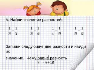 5. Найди значение разностей:Запиши следующие две разности и найди ихзначение. Че