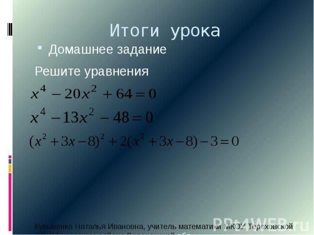 Итоги урока Домашнее задание Решите уравнения