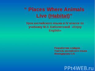 Places Where Animals Live (Habitat) Урок английского языка в IV классе по учебни