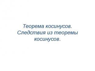 Теорема косинусов.Следствия из теоремы косинусов.