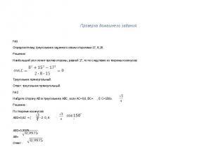 Проверка домашнего задания.№1Определите вид треугольника заданного своим сторона