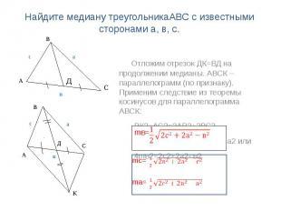 Найдите медиану треугольникаАВС с известными сторонами а, в, с. Отложим отрезок