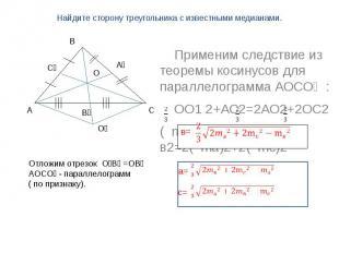 Найдите сторону треугольника с известными медианами. Применим следствие из теоре