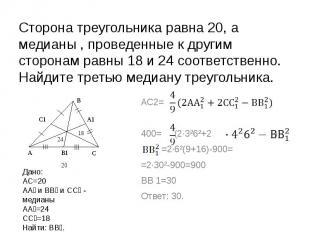 Сторона треугольника равна 20, а медианы , проведенные к другим сторонам равны 1