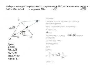 Найдите площадь остроугольного треугольника АВС, если известно, что угол ВАС = 4