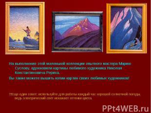 На выполнение этой маленькой коллекции опытного мастера Марию Суслову, вдохновил