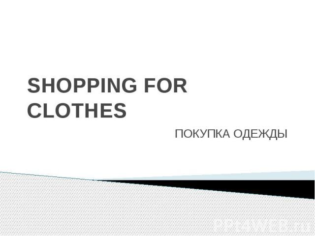 SHOPPING FOR CLOTHESПОКУПКА ОДЕЖДЫ