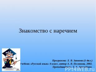 Знакомство с наречием Программа: Л. В. Занкова (1-4кл.)Учебник «Русский язык» 4