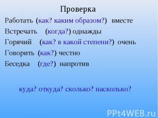 Проверка (как? каким образом?) (когда?) (как? в какой степени?) (как?) (где?) Ра