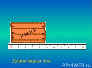 Длина ящика 5см