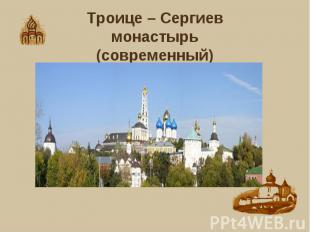 Троице – Сергиев монастырь(современный)