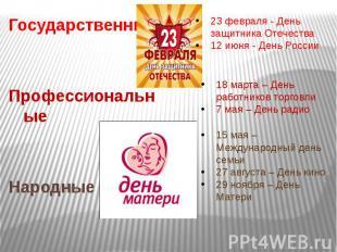 ГосударственныеПрофессиональныеНародные 23 февраля - День защитника Отечества12