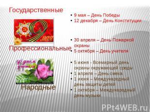 ГосударственныеПрофессиональные Народные 9 мая – День Победы12 декабря – День Ко