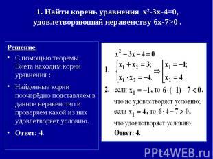 1. Найти корень уравнения x2-3x-4=0,удовлетворяющий неравенству 6x-7>0 . Решение