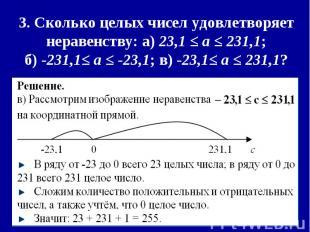 3. Сколько целых чисел удовлетворяет неравенству: а) 23,1 ≤ a ≤ 231,1;б) -231,1≤