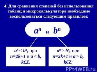 4. Для сравнения степеней без использования таблиц и микрокалькулятора необходим