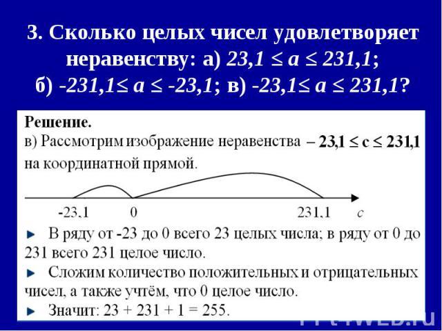3. Сколько целых чисел удовлетворяет неравенству: а) 23,1 ≤ a ≤ 231,1;б) -231,1≤ a ≤ -23,1; в) -23,1≤ a ≤ 231,1?