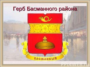 Герб Басманного района