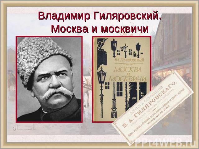 Владимир Гиляровский.Москва и москвичи