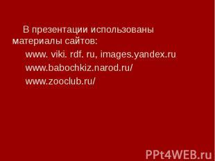В презентации использованы материалы сайтов: www. viki. rdf. ru, images.yandex.r