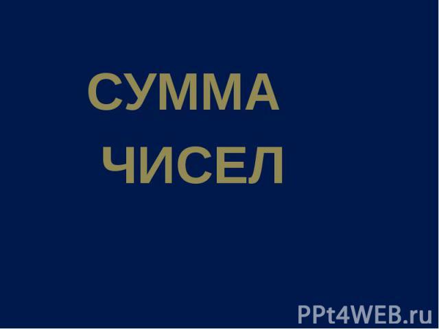 СУММА ЧИСЕЛ