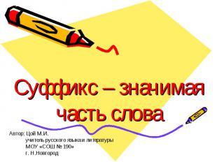 Суффикс – значимая часть слова Автор: Цой М.И. учитель русского языка и литерату