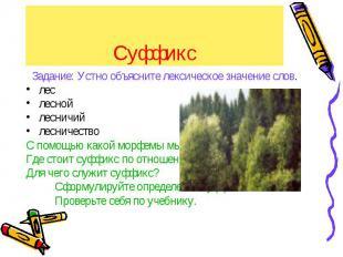 Суффикс Задание: Устно объясните лексическое значение слов.лес лесной лесничий л