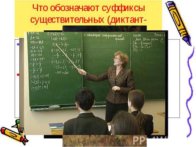Что обозначают суффиксы существительных (диктант-молчанка)