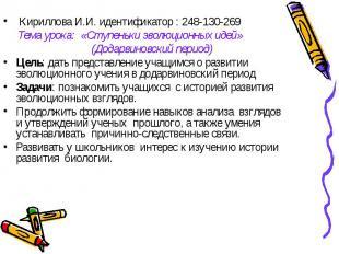 Кириллова И.И. идентификатор : 248-130-269 Тема урока: «Ступеньки эволюционных и