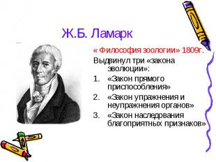 Ж.Б. Ламарк « Философия зоологии» 1809г.Выдвинул три «закона эволюции»:«Закон пр