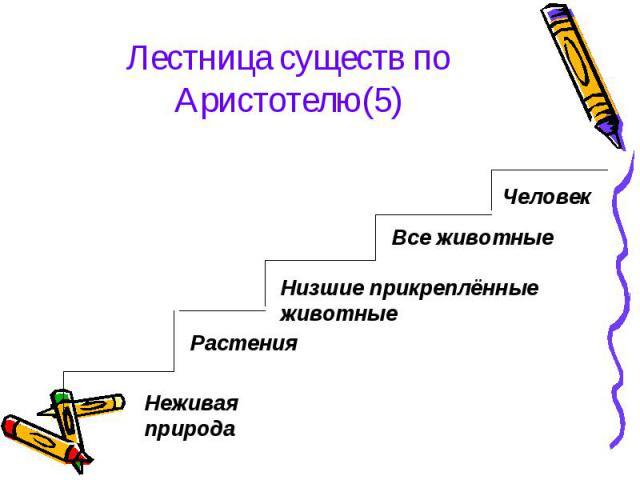 Лестница существ по Аристотелю(5)