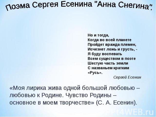Тема любви в поэме есенина анна снегина