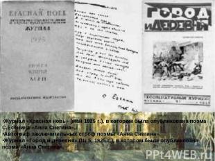 Журнал «Красная новь» (май 1925 г.), в котором была опубликована поэма С.Есенина