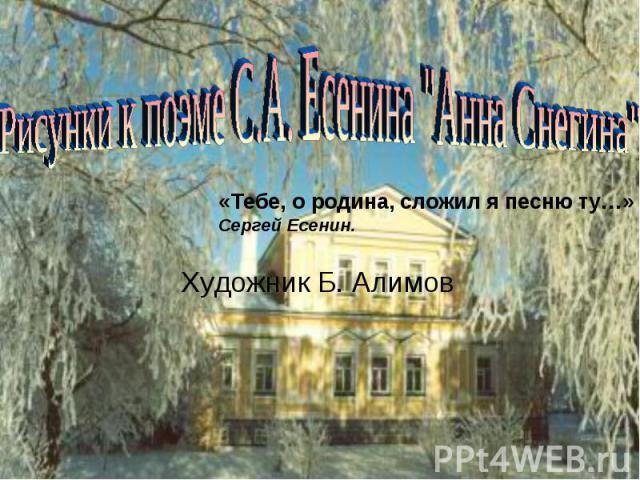 Рисунки к поэме С.А. Есенина