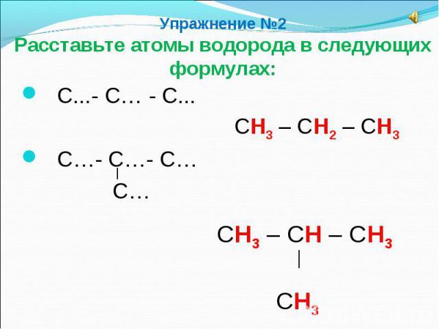 Упражнение №2Расставьте атомы водорода в следующих формулах: С...- С… - С... С…- С…- С… С…