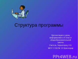 Структура программы Презентация к уроку информатики в 8 классе общеобразовательн
