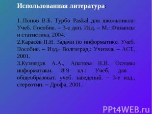 Использованная литература:1..Попов В.Б. Турбо Paskal для школьников: Учеб. Пособ