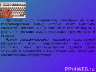 Программа – это совокупность написанных на языке программирования команд, которы