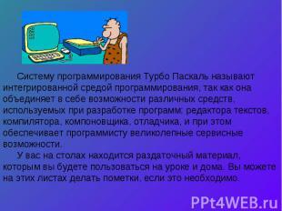Систему программирования Турбо Паскаль называют интегрированной средой программи