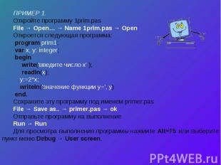 ПРИМЕР 1.Откройте программу 1prim.pas File → Open… → Name 1prim.pas → OpenОткрое