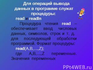 Для операций вывода данных в программе служат процедуры: read и readln Процедура