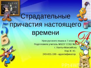Страдательные причастия настоящего времени Урок русского языка в 7 классеПодгото