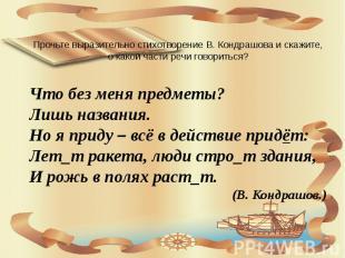 Прочьте выразительно стихотворение В. Кондрашова и скажите, о какой части речи г