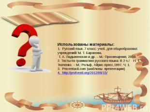 Использованы материалы:1. Русский язык. 7 класс: учеб. для общеобразоват. учрежд